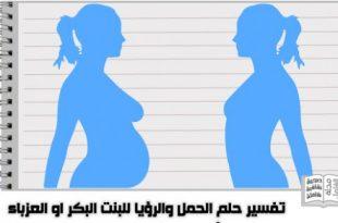 صور حلمت اني حامل وانا عزباء , تفسير حلم الحمل للعزباء