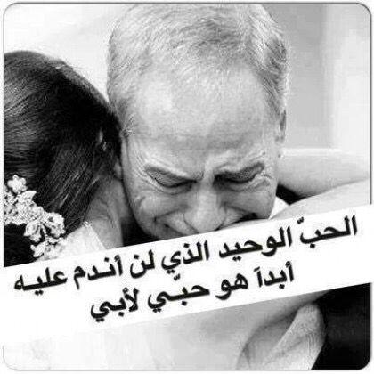 صورة ابي حبيبي , عبارات جميله عن حب الاب