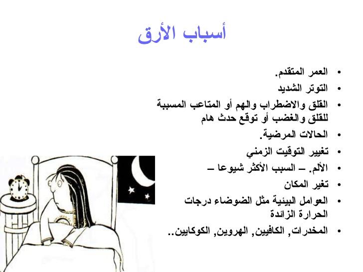 صورة اسباب الارق , مااسباب الارق وعدم النوم