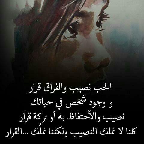 بالصور اجمل ماقيل عن الفراق , اجمل صور عن الفراق والحزن 2368 10