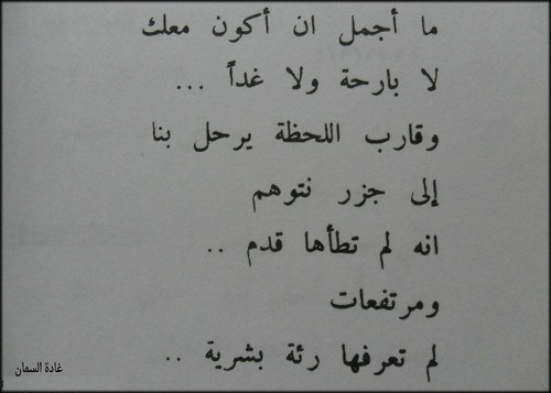 بالصور اجمل ماقيل عن الفراق , اجمل صور عن الفراق والحزن 2368 3