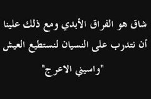 بالصور اجمل ماقيل عن الفراق , اجمل صور عن الفراق والحزن 2368 5