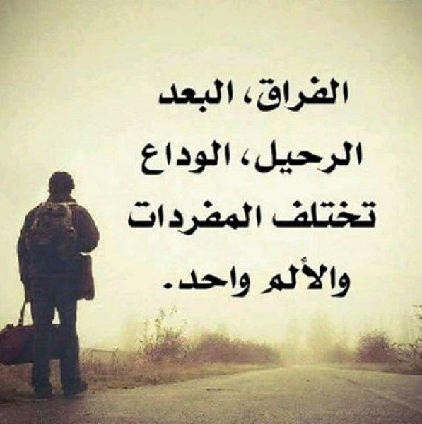 بالصور اجمل ماقيل عن الفراق , اجمل صور عن الفراق والحزن 2368 7