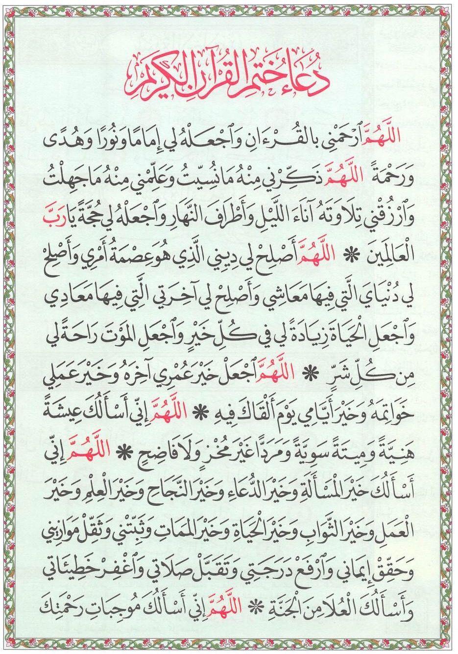 صورة دعاء ختم القران , ادعيه ختم القران الكريم