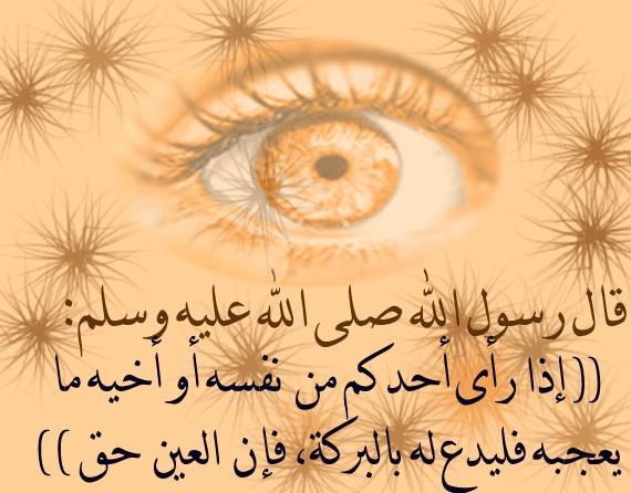 صورة اعراض الحسد القوي , علامات العين والحسد القوي