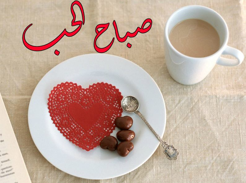 صورة صباح الحب والشوق , كلمات صباحيه رومانسيه