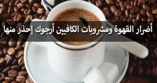 صوره اضرار القهوة , ماهي اضرار القهوه ؟