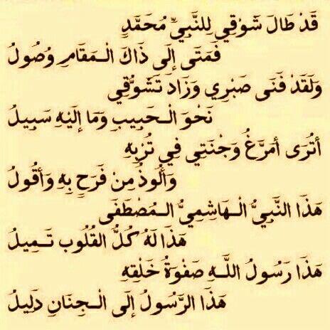 شعر عن الرسول اجمل شعر عن النبي محمد عليه افضل الصلاه والسلام احبك موت