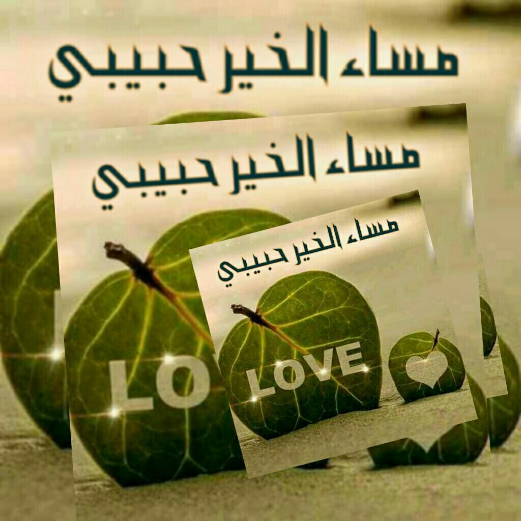 صورة مساء الخير حبيبي , مسجات ورسائل مسائيه للحبيب 2443 1