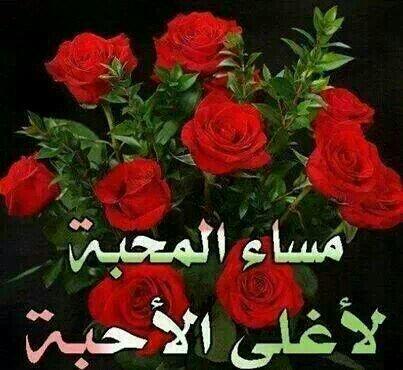 صورة مساء الخير حبيبي , مسجات ورسائل مسائيه للحبيب 2443 2