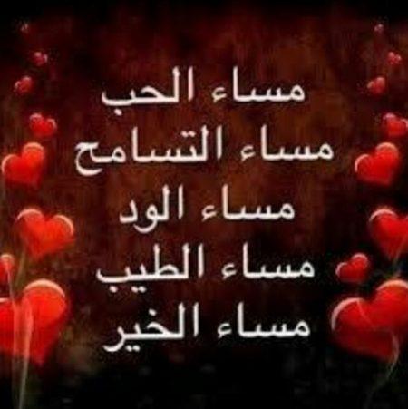 صورة مساء الخير حبيبي , مسجات ورسائل مسائيه للحبيب 2443 4