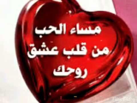 صورة مساء الخير حبيبي , مسجات ورسائل مسائيه للحبيب 2443 5