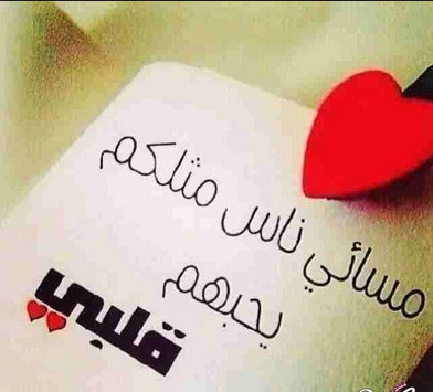 صورة مساء الخير حبيبي , مسجات ورسائل مسائيه للحبيب 2443 6