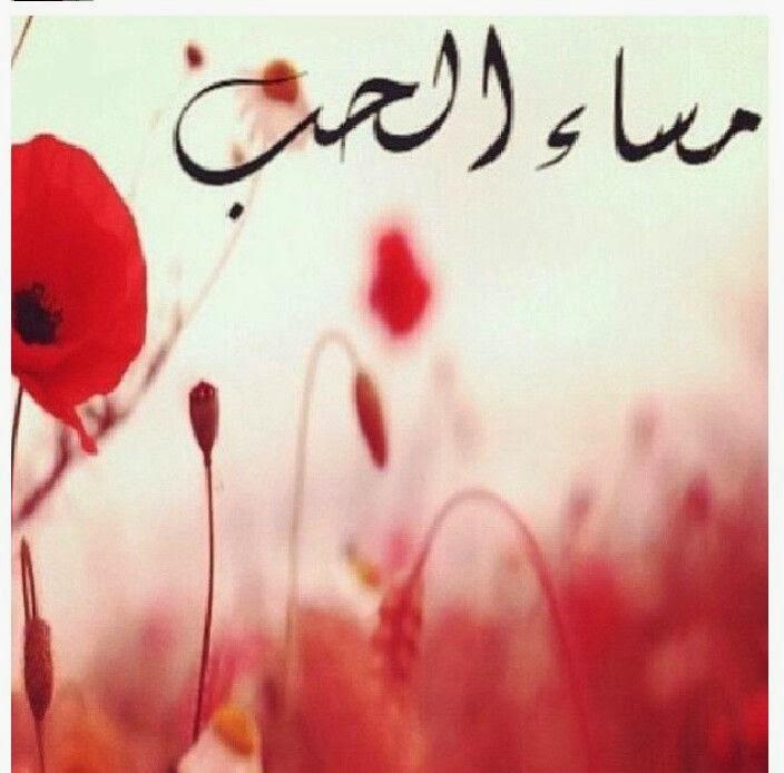 صورة مساء الخير حبيبي , مسجات ورسائل مسائيه للحبيب 2443 7