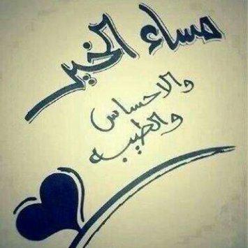 صورة مساء الخير حبيبي , مسجات ورسائل مسائيه للحبيب 2443 8