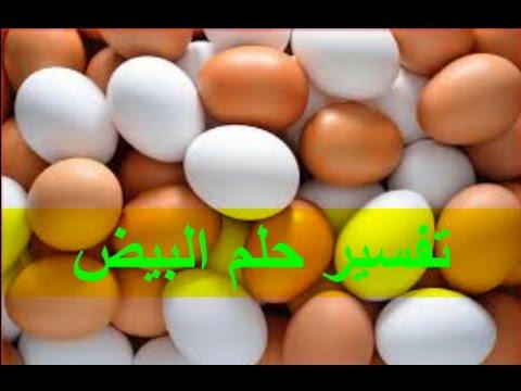 صور تفسير رؤية البيض في المنام للمتزوجة , تفسير البيضة في الحلم