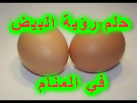 بالصور تفسير رؤية البيض في المنام للمتزوجة , تفسير البيضة في الحلم 2455 2