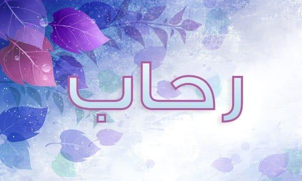 بالصور معنى اسم رحاب , معني اسم رحاب الصحيح وصفات حامله 2511