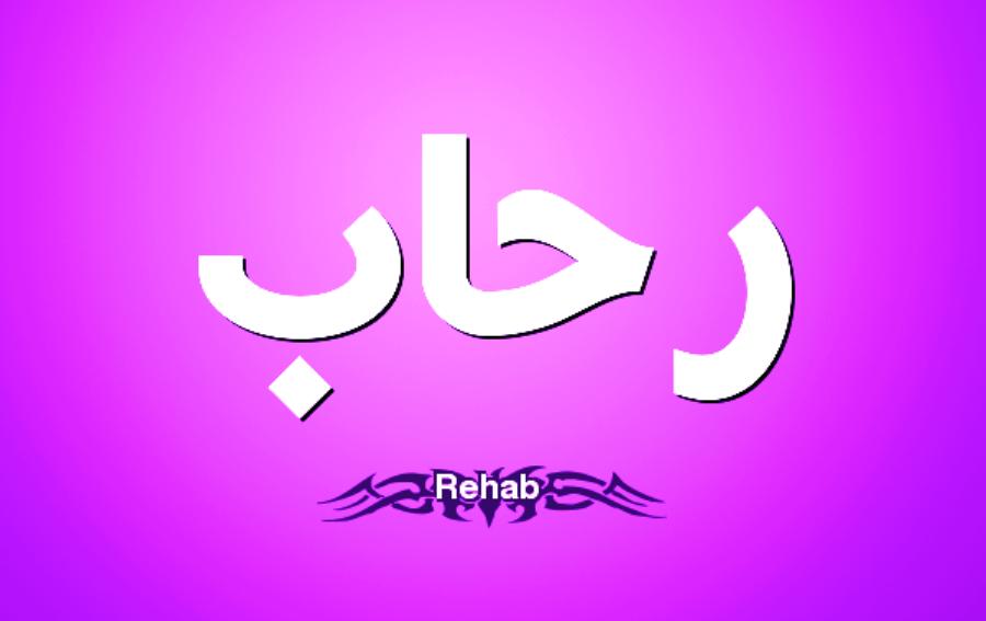 صور معنى اسم رحاب , معني اسم رحاب الصحيح وصفات حامله
