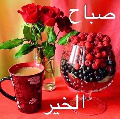 بالصور صور صباح الخير , اجمل صور صباح الخير 2512 4