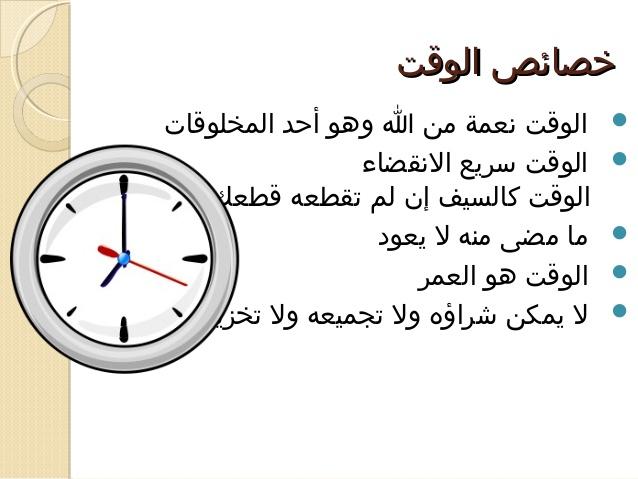 موضوع عن اهمية تنظيم الوقت في حياة الانسان لم يسبق له مثيل الصور