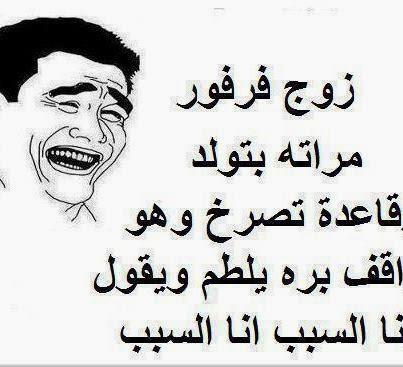 صورة صور فيسبوك مضحكة , اجمد صور فيس بوك مضحكه