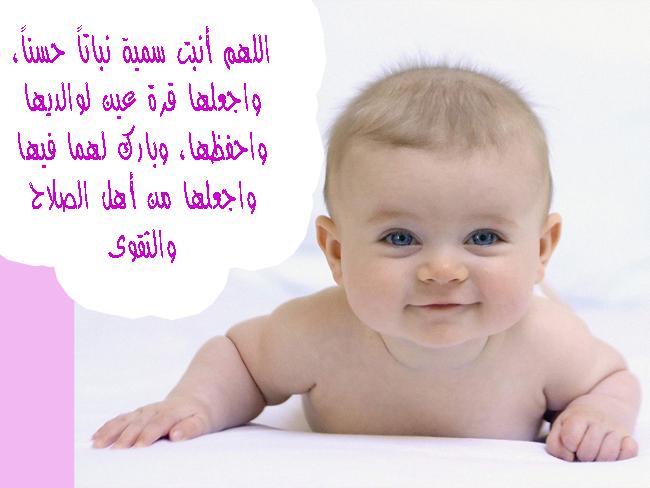 بالصور دعاء المولود الجديد , اجمل دعاء للمواليد الصغار 2572 1