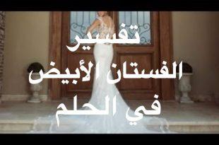 صور حلمت اني لابسه فستان ابيض وانا متزوجه , تفسير حلم فستان الزفاف للمتزوجه
