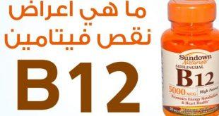 صوره فيتامين ب12 , معلومات عن فيتامين ب12