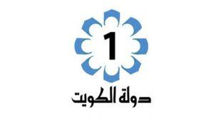 بالصور تردد قناة الكويت , ماهو ترددقناه الكويت 2586 3 310x165