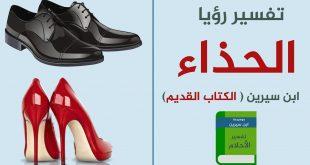 الحذاء في المنام للمتزوجة , تفسير حلم الحذاء للمتزوجه