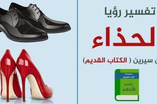 صوره الحذاء في المنام للمتزوجة , تفسير حلم الحذاء للمتزوجه