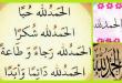 بالصور دعاء الحمد , افضل الادعيه دعاء الحمد 2618 1 110x75