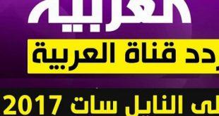 صور تردد قناة العربية , تردد القناه العربيه الجديد 2019