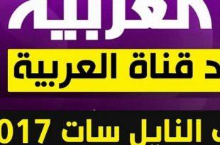 صورة تردد قناة العربية , تردد القناه العربيه الجديد 2019