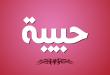 بالصور صور حبيبه , اجمل صور ل اسم حبيبه 3228 3 110x75