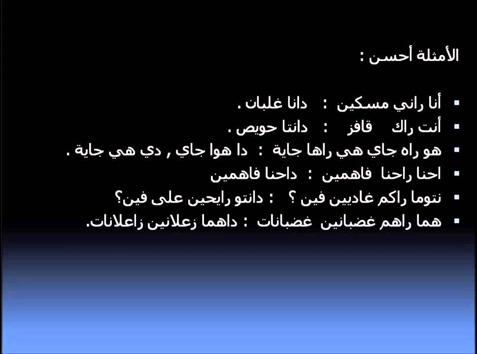 صورة كلمات مغربيه , ابسط واسهل الكلمات المغربيه في حيتنا اليوميه