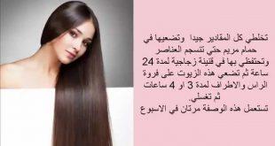 صور وصفات لتطويل الشعر , اسرع الوصفات لتطويل الشعر