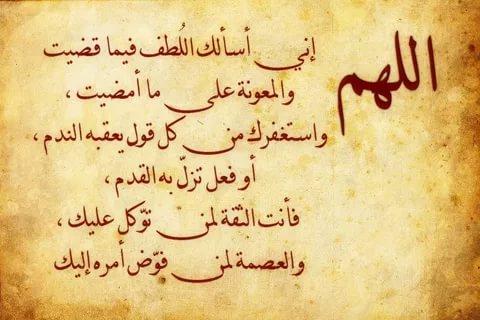 بالصور ادعية دينية مكتوبة , افضل الاذكار الاسلاميه لكل مسلم 3733