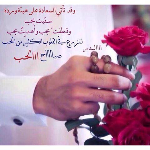 صور مسجات صباح الخير رومانسية , ارق الرسائل الصباحية
