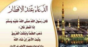 بالصور دعاء الافطار في رمضان , دعاء جميل لرمضان 4239 3 310x165