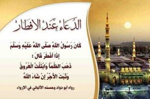 بالصور دعاء الافطار في رمضان , دعاء جميل لرمضان 4239 3 310x205