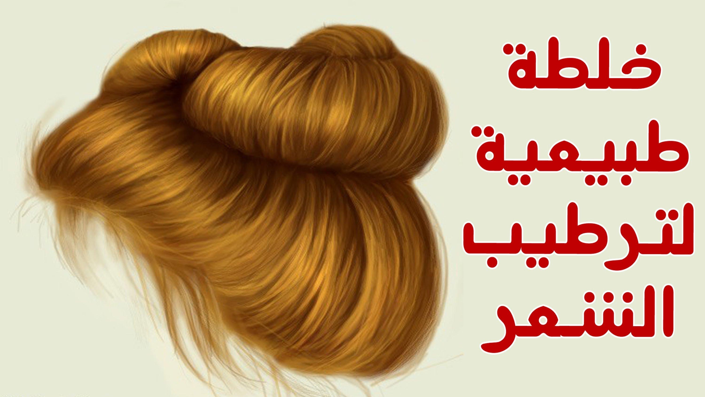 صورة خلطات للشعر الجاف , كيفية تنعيم الشعر الجاف