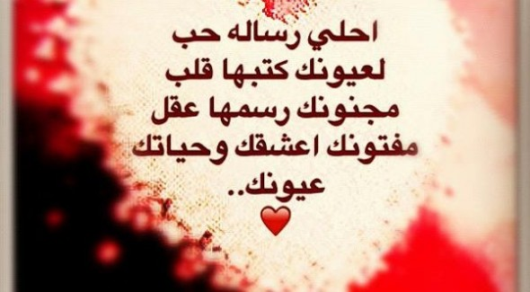 بالصور اجمل مسجات الحب والغرام , اروع رسائل الحب والغرام 4249 1