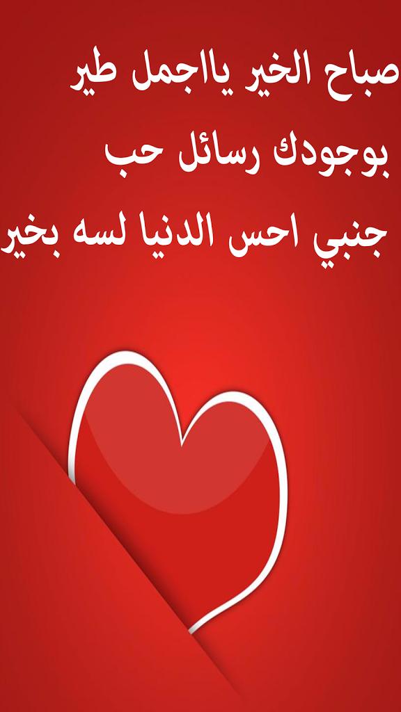 بالصور اجمل مسجات الحب والغرام , اروع رسائل الحب والغرام 4249