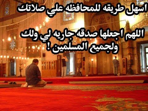 صورة كيف احافظ على صلاتي , طرق المواظبة على الصلاة