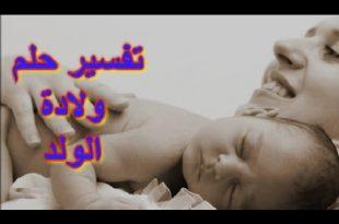 صور حلمت اني ولدت ولد وانا لست حامل , تفسير حلم الولادة لغير الحامل