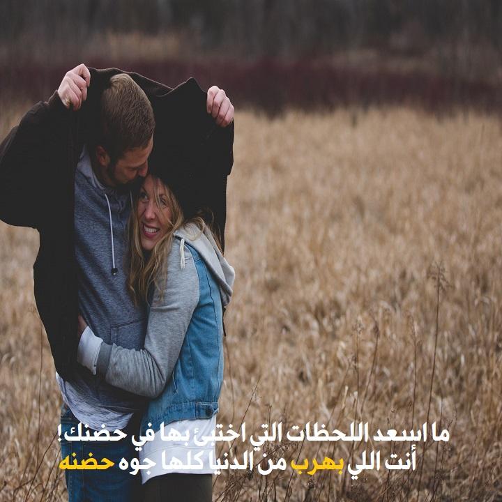 بالصور كلام حب ورومانسية , اروع عبارات الحب والعشق