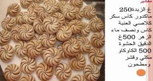 حلويات العيد بالصور سهلة , انواع الحلويات التي نعدها في العيد