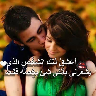 صورة حب ورومانسيه , كلام حب وعشق